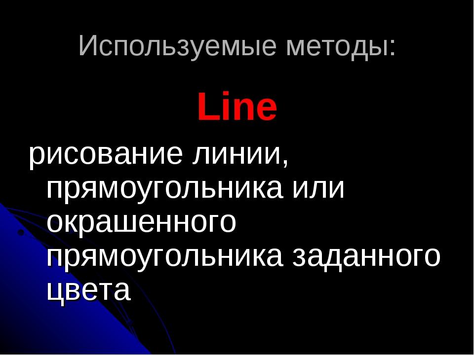 Используемые методы: Line рисование линии, прямоугольника или окрашенного пря...
