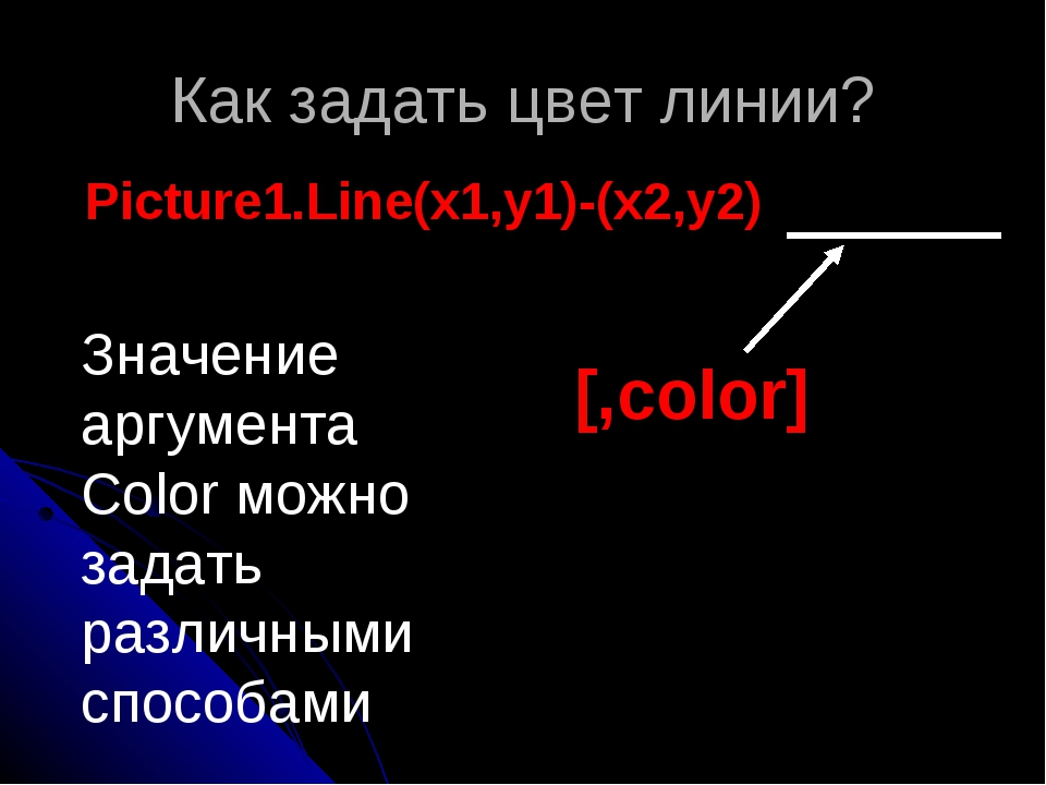 Как задать цвет линии? Picture1.Line(x1,y1)-(x2,y2) [,color] Значение аргумен...