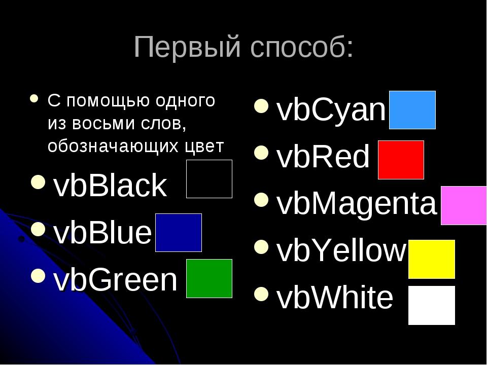 Первый способ: С помощью одного из восьми слов, обозначающих цвет vbBlack vbB...