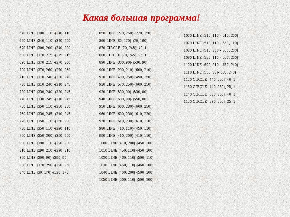 640 LINE (300, 110)-(340, 110) 650 LINE (340, 110)-(340, 200) 670 LINE (300,...