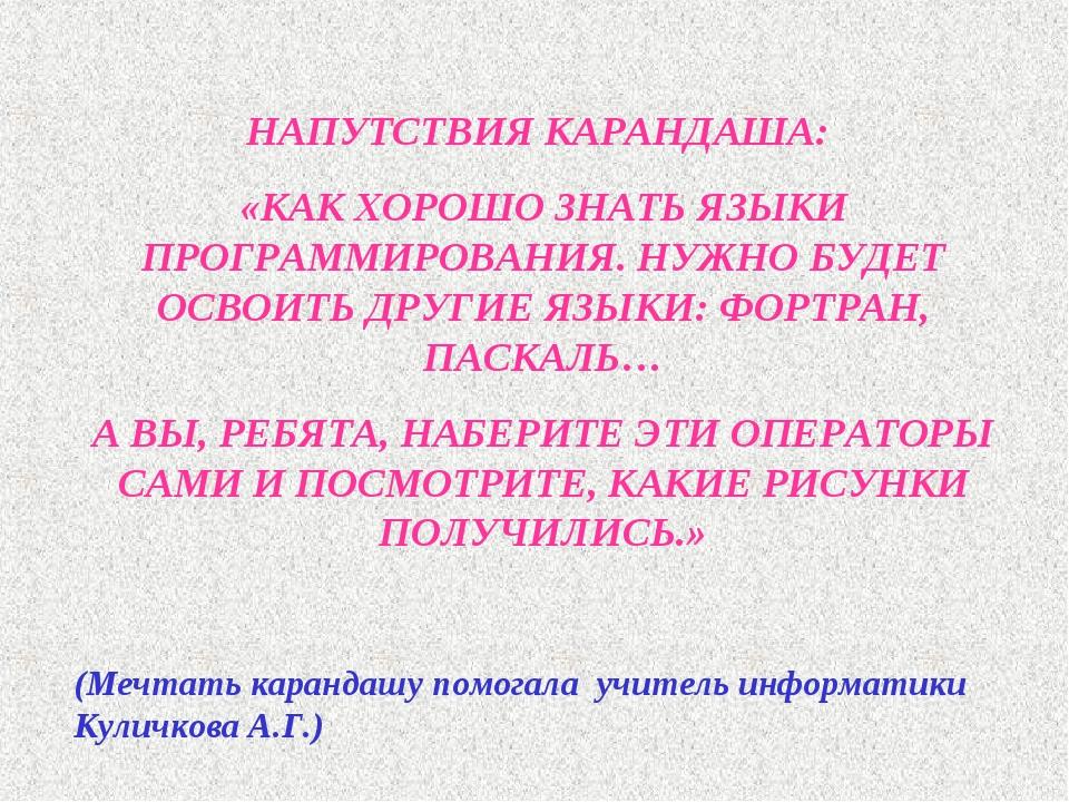 НАПУТСТВИЯ КАРАНДАША: «КАК ХОРОШО ЗНАТЬ ЯЗЫКИ ПРОГРАММИРОВАНИЯ. НУЖНО БУДЕТ О...