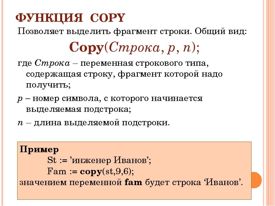 ФУНКЦИЯ COPY Позволяет выделить фрагмент строки. Общий вид: Copy(Строка, p, n...