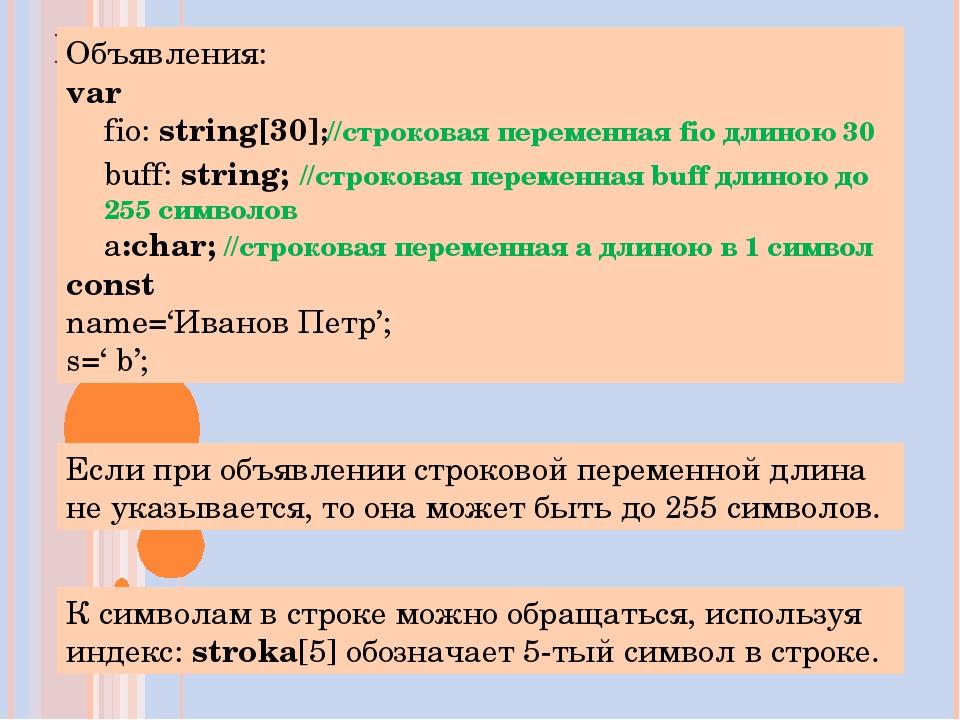 ПРИМЕРЫ Объявления: var fio: string[30];//строковая переменная fio длиною 30...