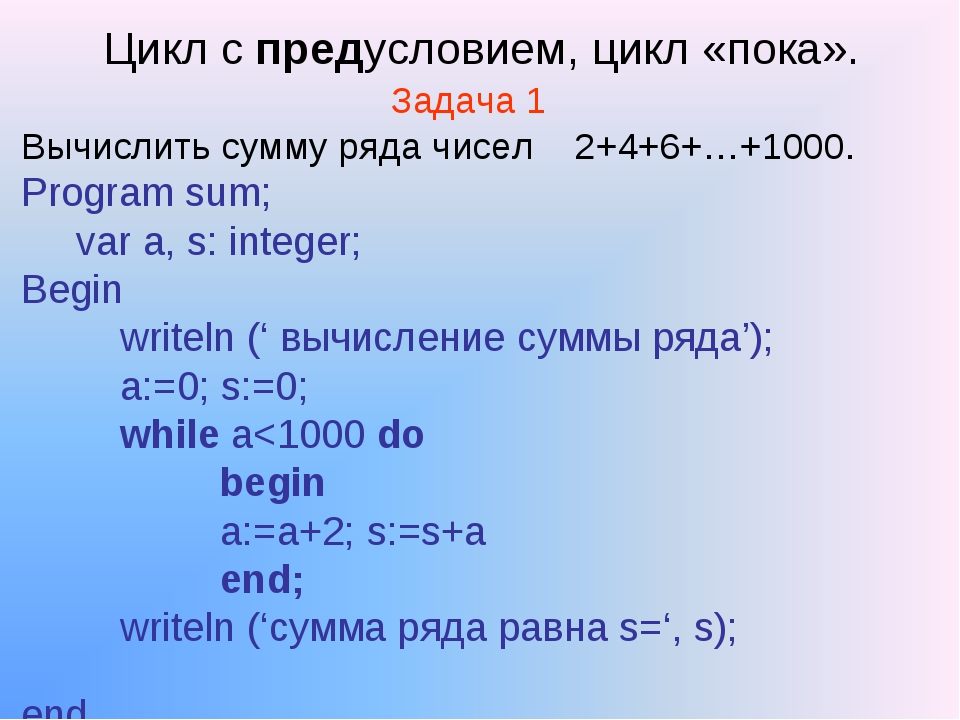 Цикл с предусловием, цикл «пока». Задача 1 Вычислить сумму ряда чисел 2+4+6+…...