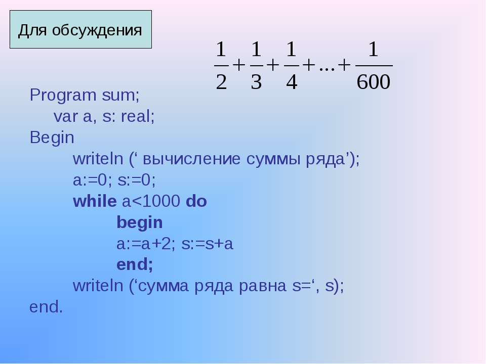 Program sum; var a, s: real; Begin writeln (' вычисление суммы ряда'); a:=0;