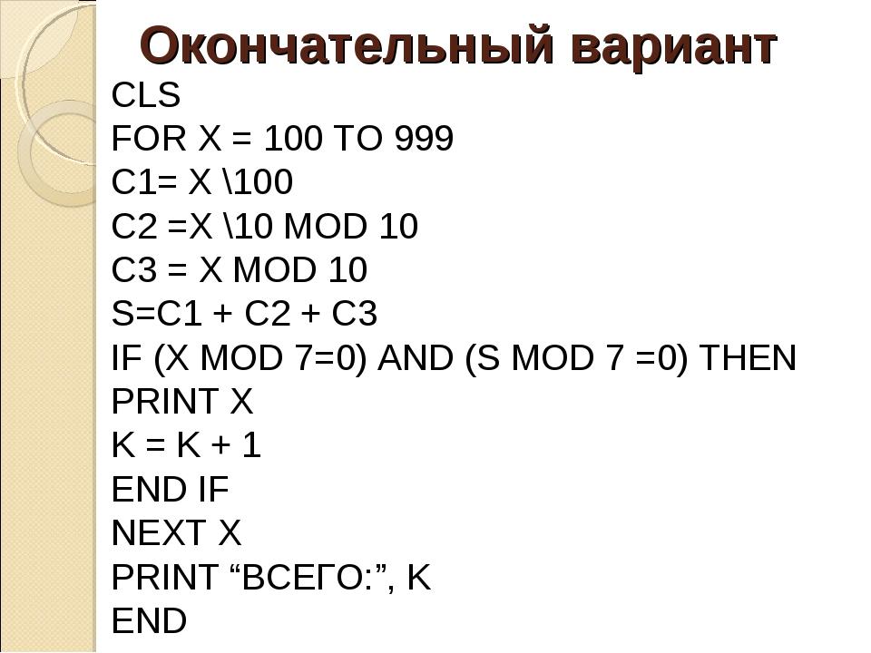 CLS FOR X = 100 TO 999 C1= X \100 С2 =X \10 MOD 10 C3 = X MOD 10 S=C1 + C2 +...