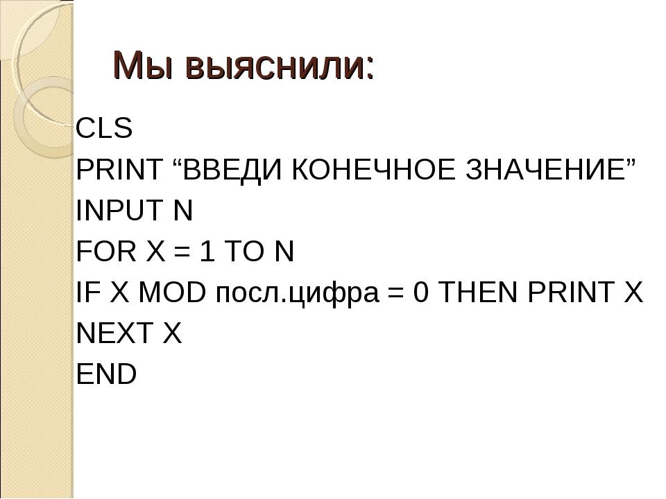 "Мы выяснили: CLS PRINT ""ВВЕДИ КОНЕЧНОЕ ЗНАЧЕНИЕ"" INPUT N FOR X = 1 TO N IF X..."