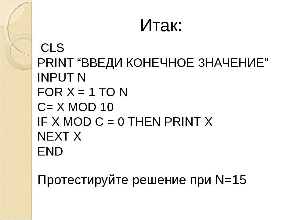 "Итак: CLS PRINT ""ВВЕДИ КОНЕЧНОЕ ЗНАЧЕНИЕ"" INPUT N FOR X = 1 TO N C= X MOD 10..."