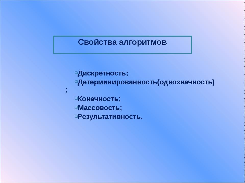 Свойства алгоритмов Дискретность; Детерминированность(однозначность); Конечн...