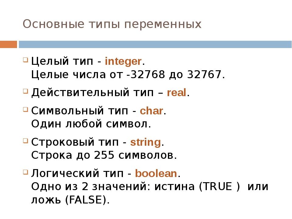 Основные типы переменных Целый тип - integer. Целые числа от -32768 до 32767....