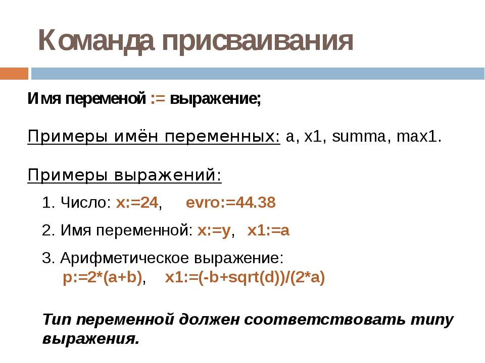 Команда присваивания Имя переменой := выражение; Примеры имён переменных: a,...