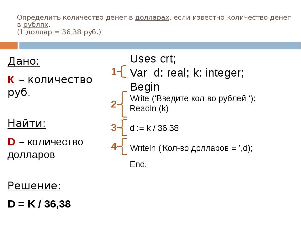 Определить количество денег в долларах, если известно количество денег в рубл...