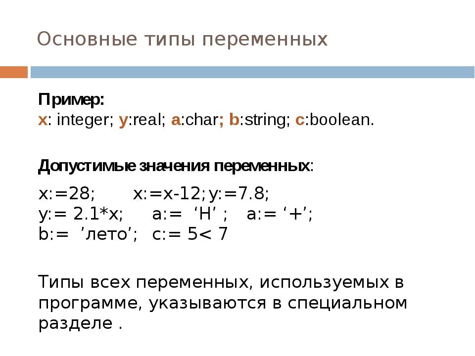 Основные типы переменных Пример: x: integer; y:real; a:char; b:string; c:bool...