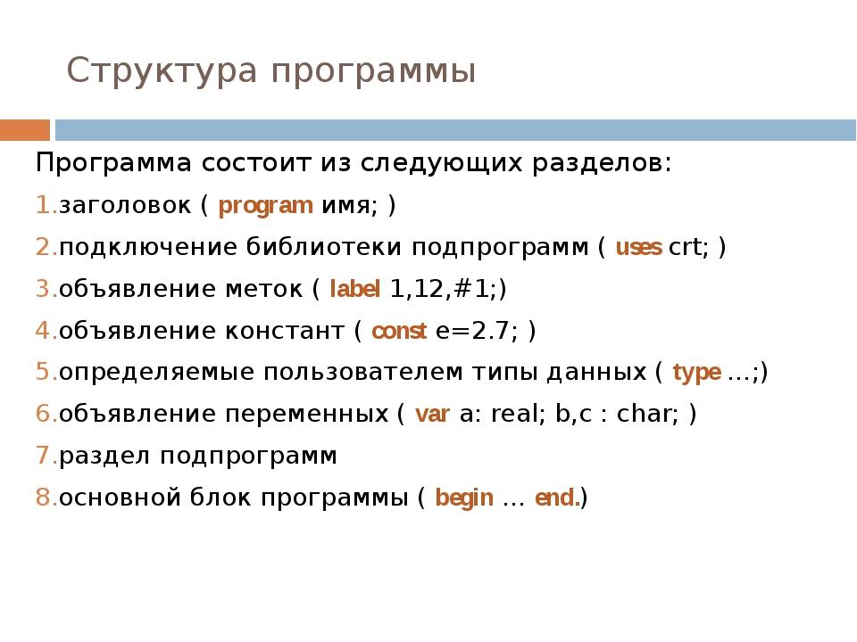 Структура программы Программа состоит из следующих разделов: заголовок ( prog...