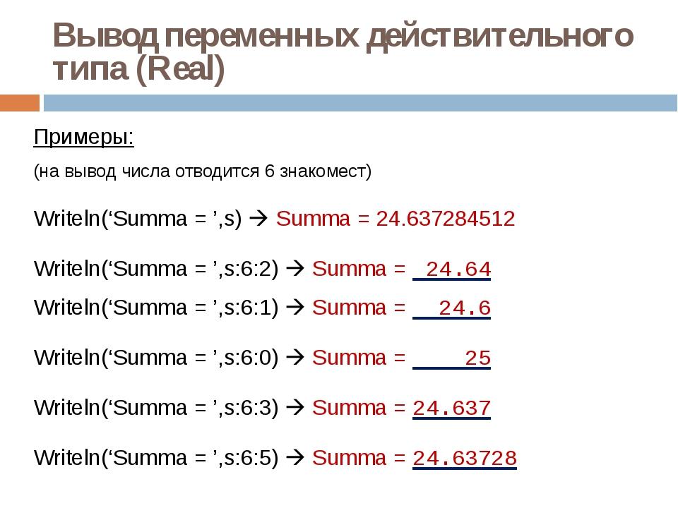 Вывод переменных действительного типа (Real) Примеры: (на вывод числа отводит...