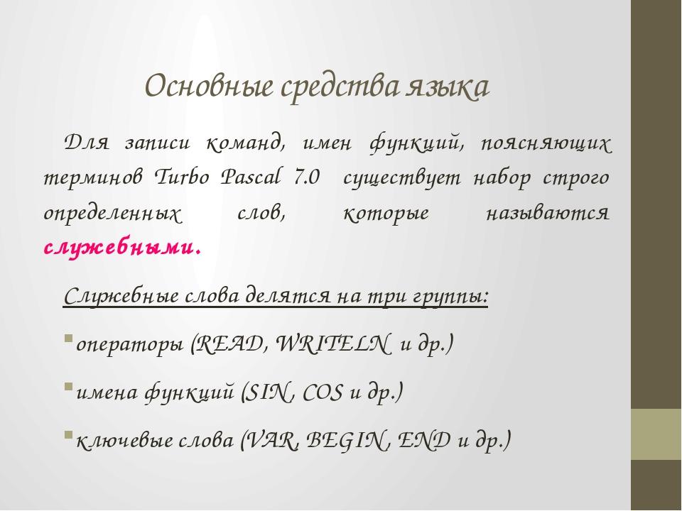 Основные средства языка Для записи команд, имен функций, поясняющих терминов...