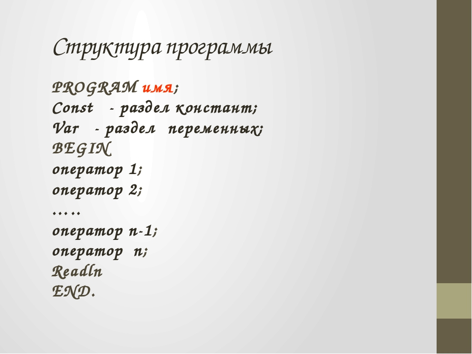 Структура программы PROGRAM имя; Const - раздел констант; Var - разделпереме...