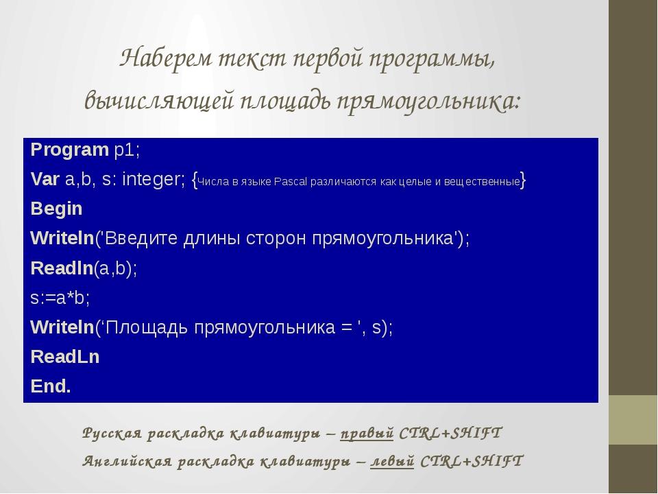 Наберем текст первой программы, вычисляющей площадь прямоугольника: Program p...