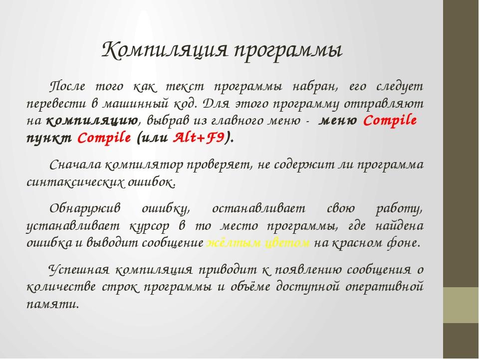 Компиляция программы После того как текст программы набран, его следует перев...