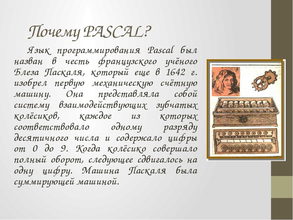 Почему PASCAL? Язык программирования Pascal был назван в честь французского...