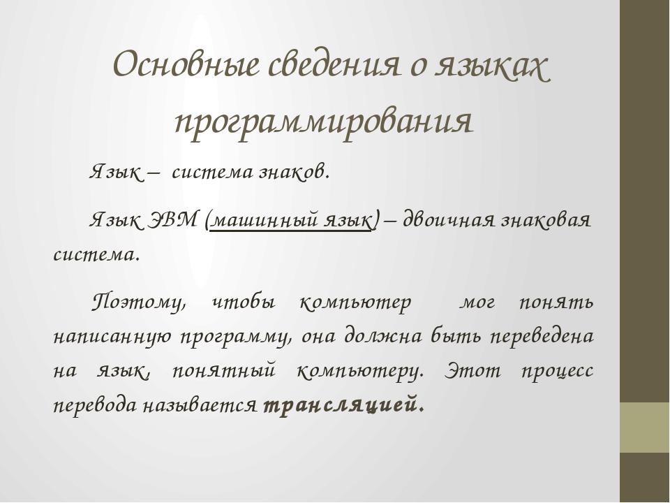 Основные сведения о языках программирования Язык – система знаков. Язык ЭВМ...