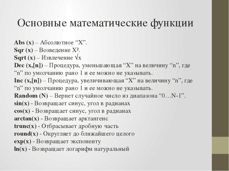 "Abs (x) – Абсолютное ""X"". Sqr (x) – Возведение X². Sqrt (x) – Извлечение √x D..."