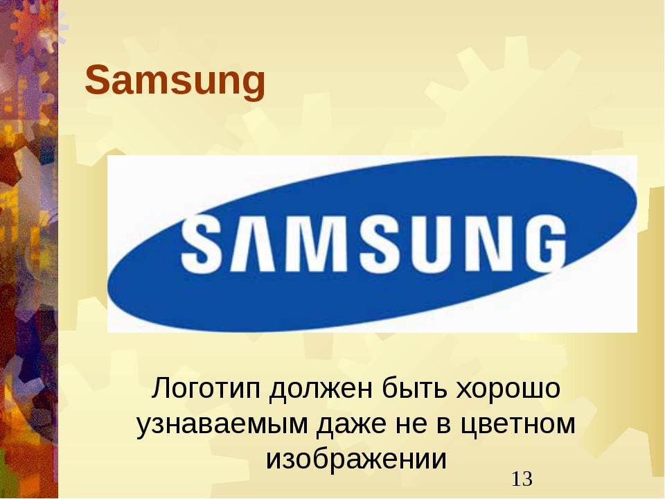 Samsung Логотип должен быть хорошо узнаваемым даже не в цветном изображении