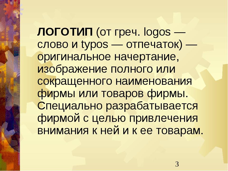 ЛОГОТИП (от греч. logos — слово и typos — отпечаток) — оригинальное начертан...