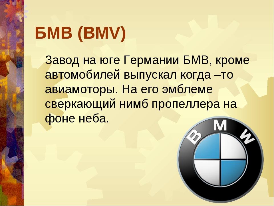 БМВ (BMV) Завод на юге Германии БМВ, кроме автомобилей выпускал когда –то ав...
