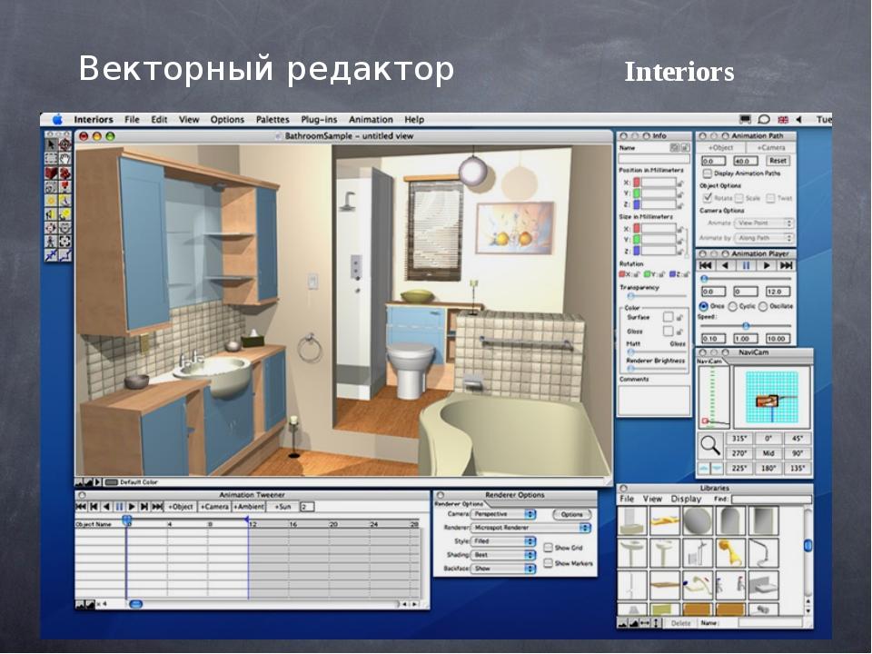 Interiors Векторный редактор