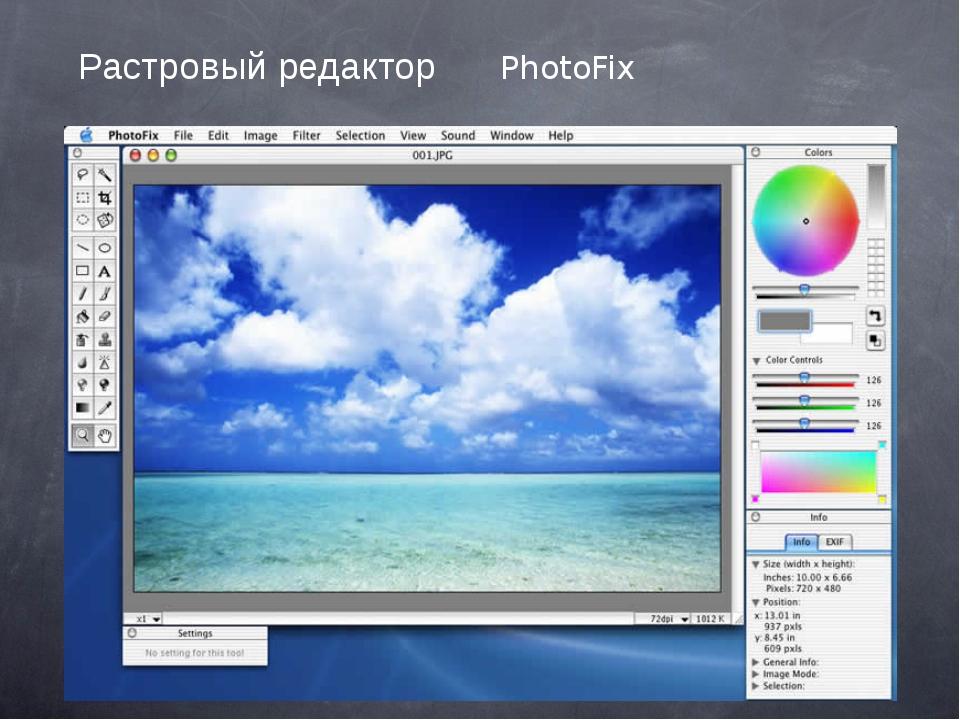 Растровый редактор PhotoFix