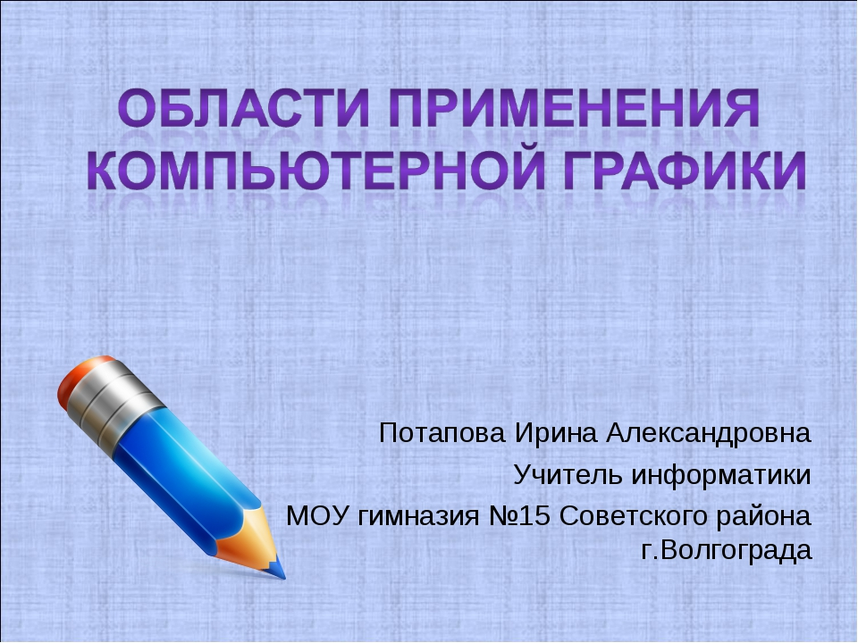 Потапова Ирина Александровна Учитель информатики МОУ гимназия №15 Советского...