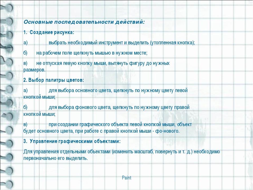Paint Основные последовательности действий: 1. Создание рисунка: а)выбрать...