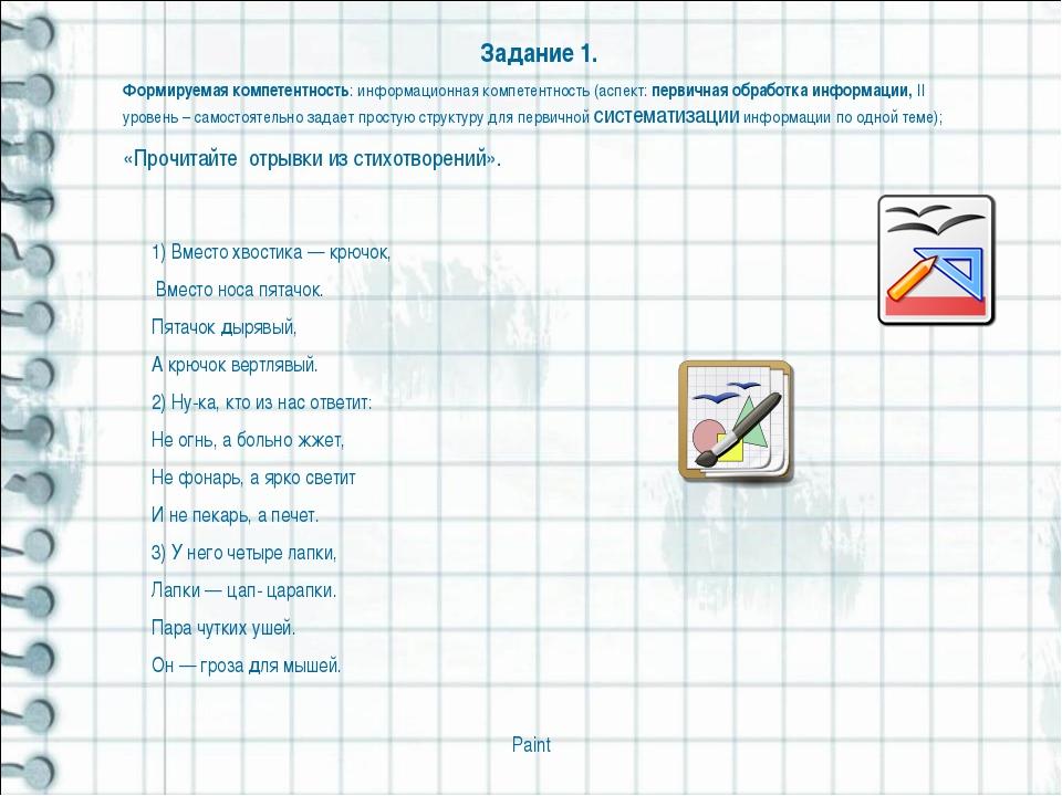 Paint Задание 1. Формируемая компетентность: информационная компетентность (а...