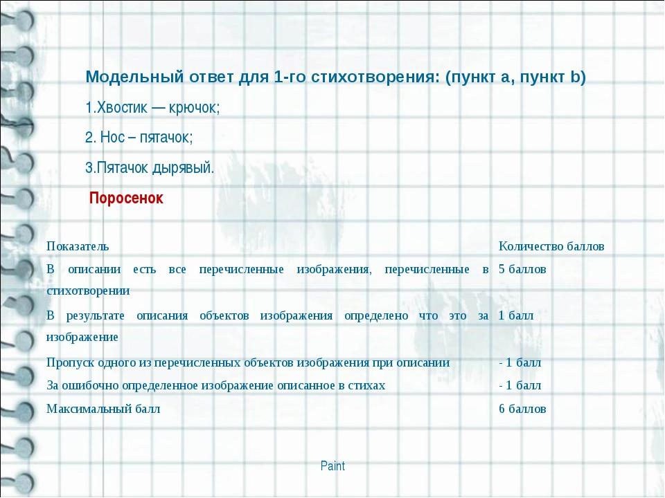 Paint Модельный ответ для 1-го стихотворения: (пункт а, пункт b) Хвостик — кр...