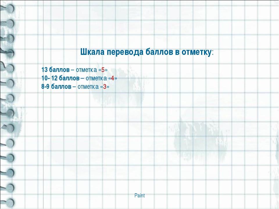 Paint Шкала перевода баллов в отметку: 13 баллов – отметка «5» 10- 12 баллов...