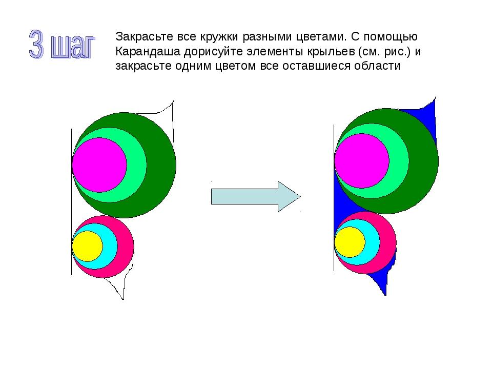 Закрасьте все кружки разными цветами. С помощью Карандаша дорисуйте элементы...