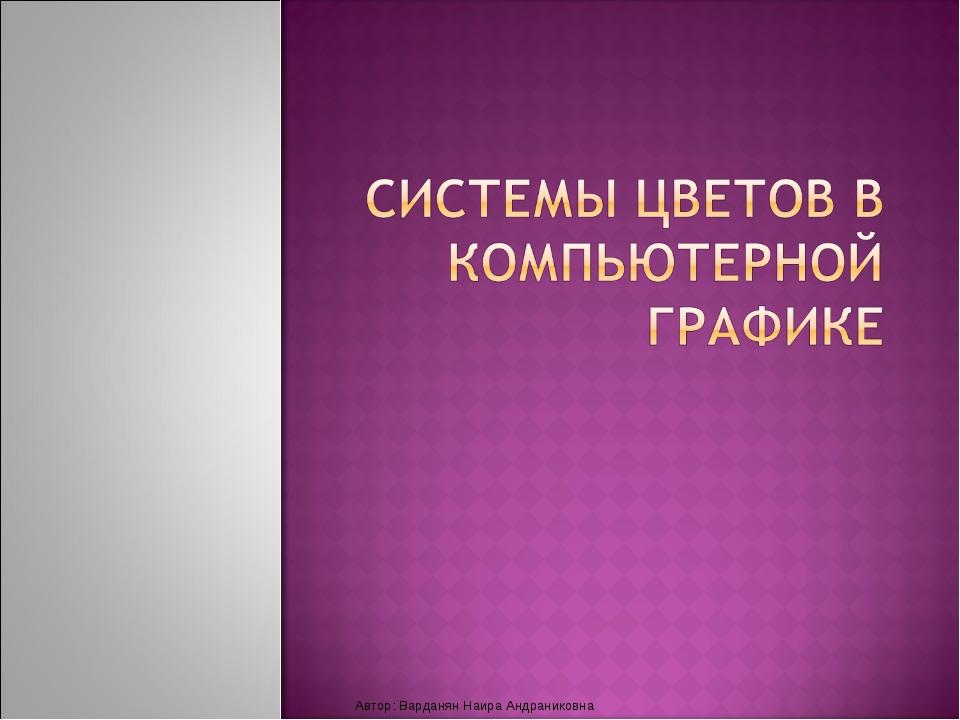 Автор: Варданян Наира Андраниковна