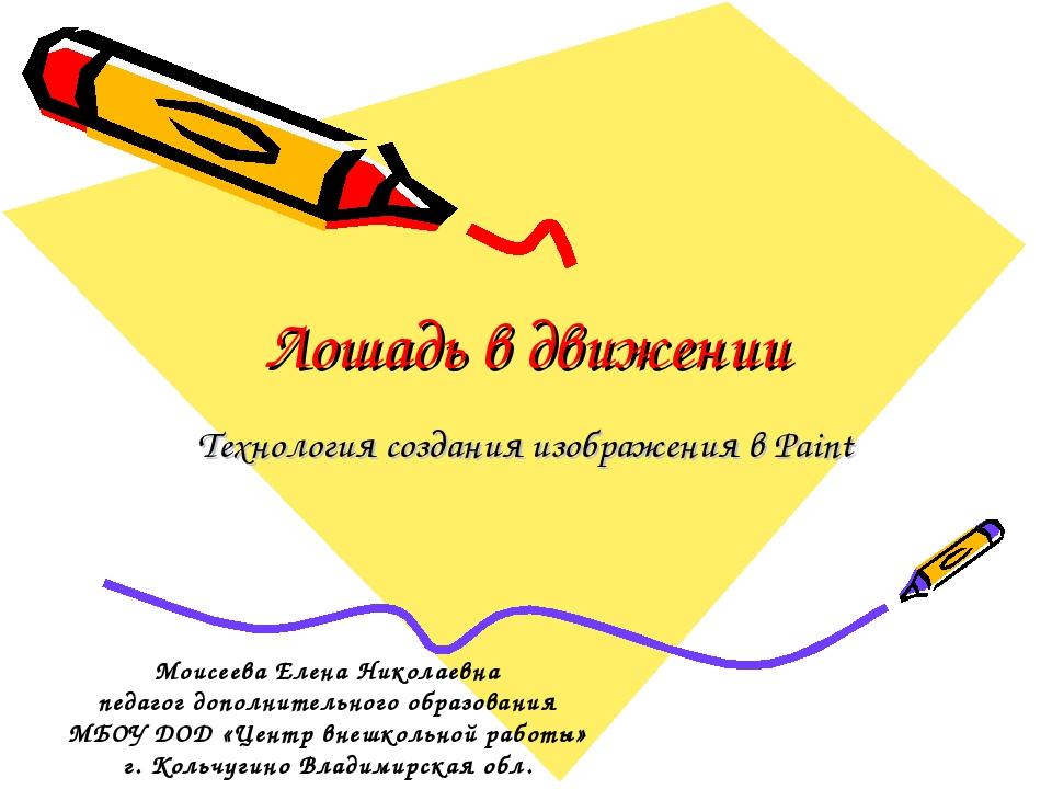Лошадь в движении Технология создания изображения в Paint Моисеева Елена Нико...