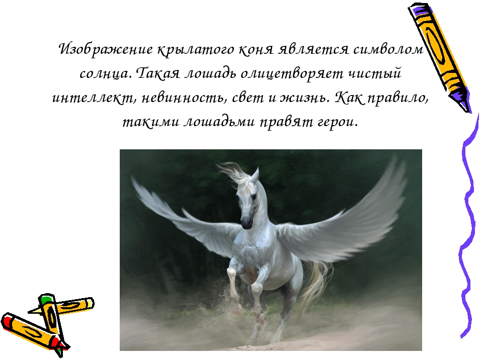 Изображение крылатого коня является символом солнца. Такая лошадь олицетворяе...