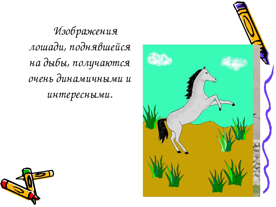 Изображения лошади, поднявшейся на дыбы, получаются очень динамичными и интер...