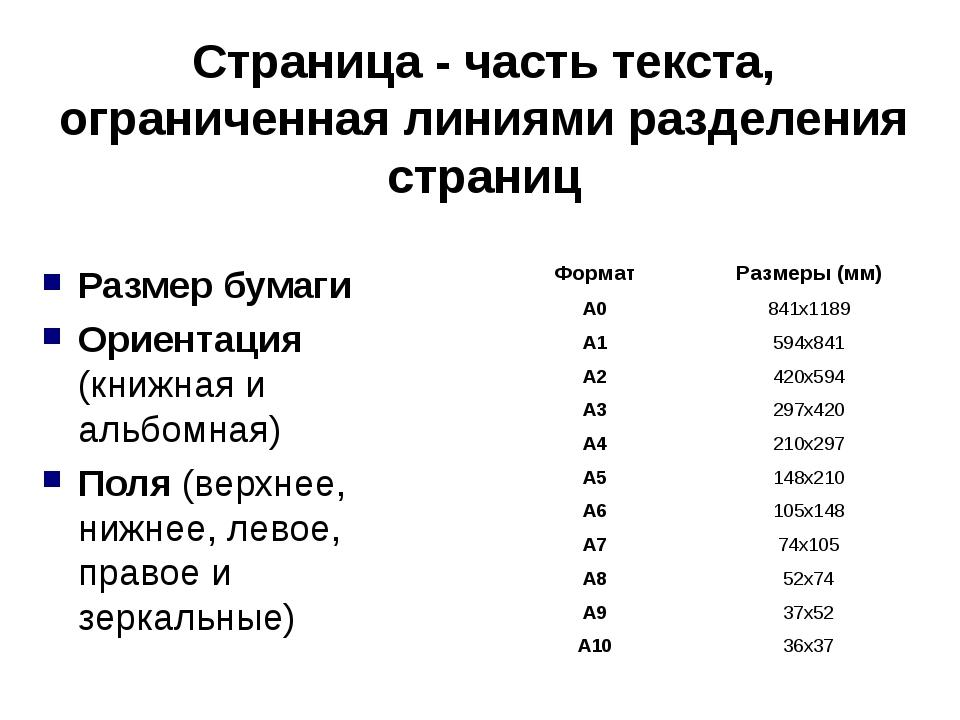 Страница - часть текста, ограниченная линиями разделения страниц Размер бумаг...