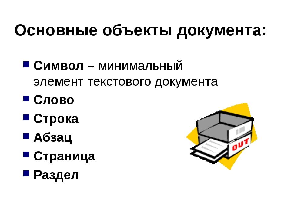 Основные объекты документа: Символ – минимальный элемент текстового документа...