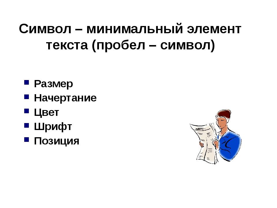 Символ – минимальный элемент текста (пробел – символ) Размер Начертание Цвет...