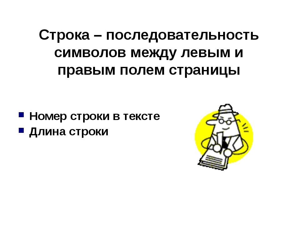 Строка – последовательность символов между левым и правым полем страницы Номе...