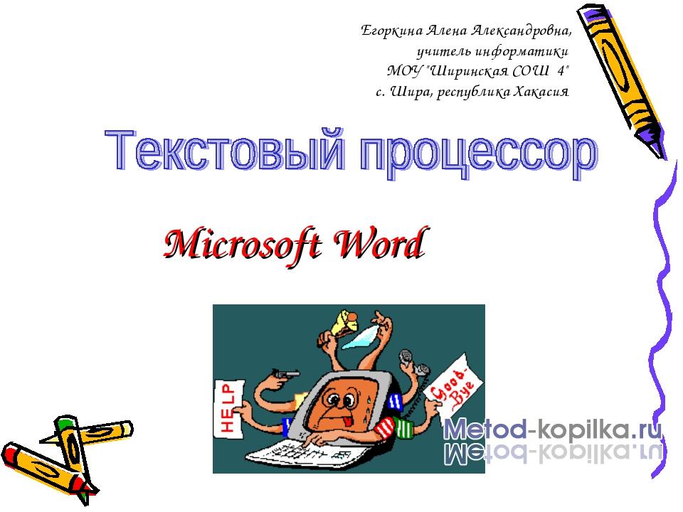 "Microsoft Word Егоркина Алена Александровна, учитель информатики МОУ ""Ширинск..."