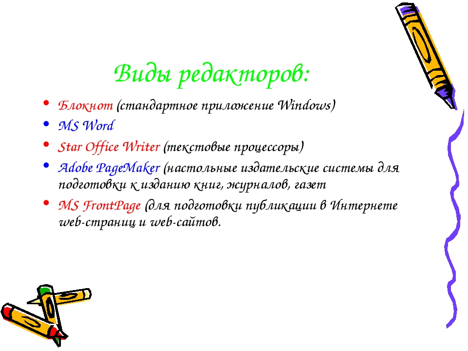 Виды редакторов: Блокнот (стандартное приложение Windows) MS Word Star Office...