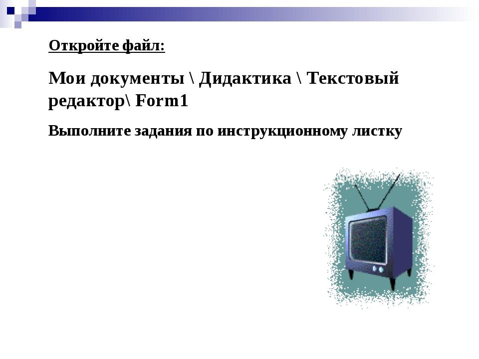 Откройте файл: Мои документы \ Дидактика \ Текстовый редактор\ Form1 Выполнит...