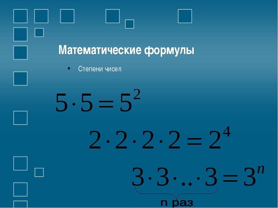 Математические формулы Степени чисел