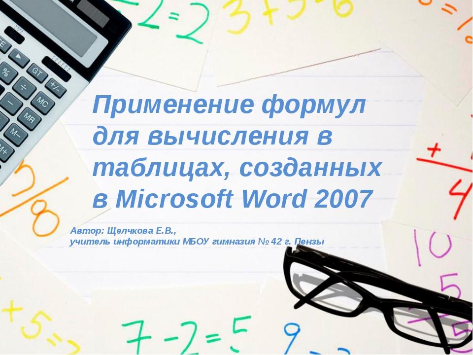 Применение формул для вычисления в таблицах, созданных в Microsoft Word 2007...